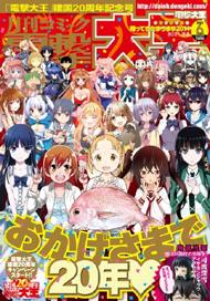 『月刊コミック電撃大王』6月号表紙
