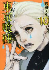 『東京喰種トーキョーグール リマスター版 10』 石田スイ/集英社