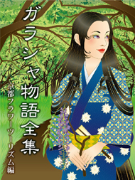 短編小説『ガラシャ物語』シリーズ