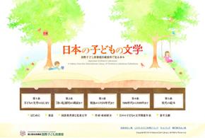 日本の子どもの文学−国際子ども図書館所蔵資料で見る歩み