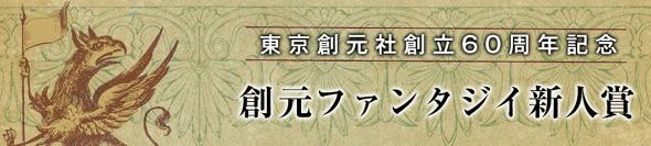 「創元ファンタジイ新人賞」