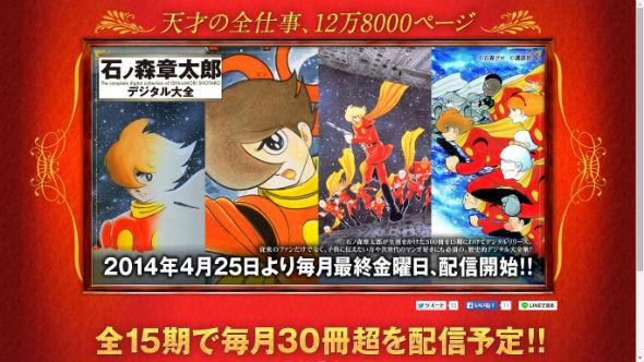 『石ノ森章太郎デジタル大全』特設サイト