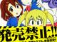ギリギリアウト(?)な『飯田橋のふたばちゃん』、第2巻が発売