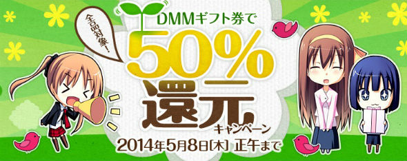 GW期間限定 DMMギフト券50%還元キャンペーン