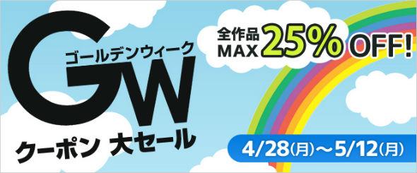 全作品MAX25%OFF!GWクーポン大セール