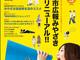 市の広報誌を官民協働事業としてリニューアル——miyazaki ebooks