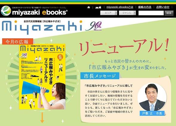 miyazaki ebooks内の特設サイト