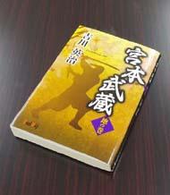 表紙カバー付きオンデマンド書籍『宮本武蔵・地の巻』