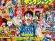 『週刊ヤングジャンプ』24号のデジタル版が紙と同時配信