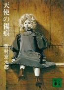 『天使の傷痕』西村京太郎/講談社