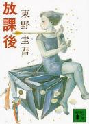 『放課後』東野圭吾/講談社