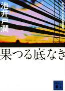 『果つる底なき』池井戸潤/講談社