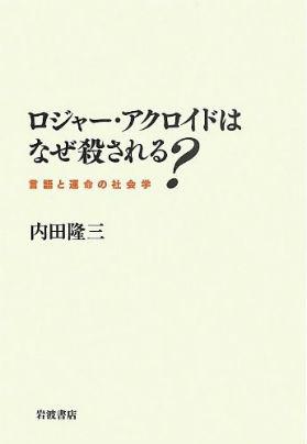 『ロジャー・アクロイドはなぜ殺される?』(内田隆三/岩波書店)