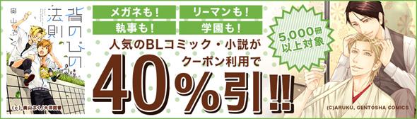 「おすすめのBL作品が全品40%オフ!」キャンペーン