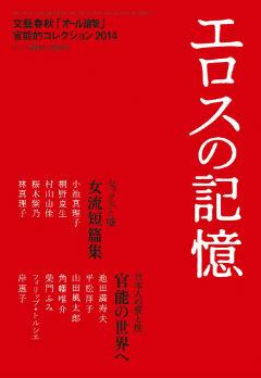 『エロスの記憶 文藝春秋「オール讀物」官能的コレクション2014』