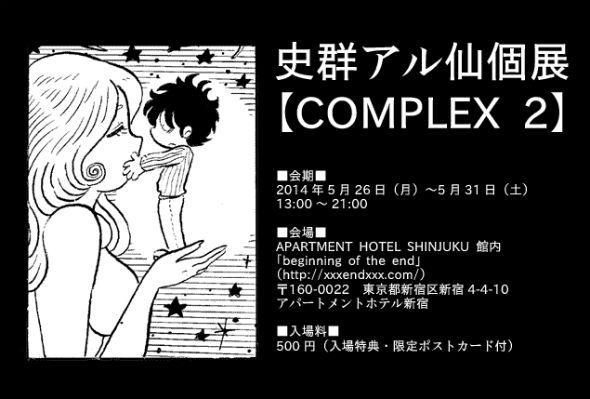 史群アル仙個展【COMPLEX 2】