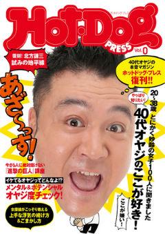 Hot-Dog PRESS(ホットドッグ・プレス)