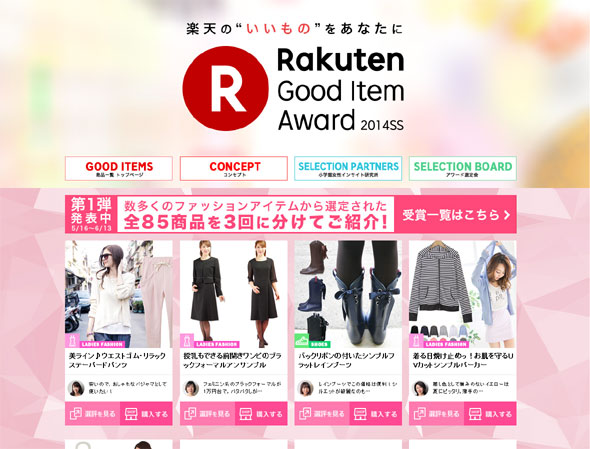 Rakuten Good Item Award