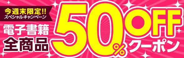 電子書籍全商品50%OFFキャンペーン