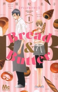 Bread & Butter 1巻