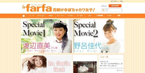 『ラ・ファーファ』のWebマガジンサイト