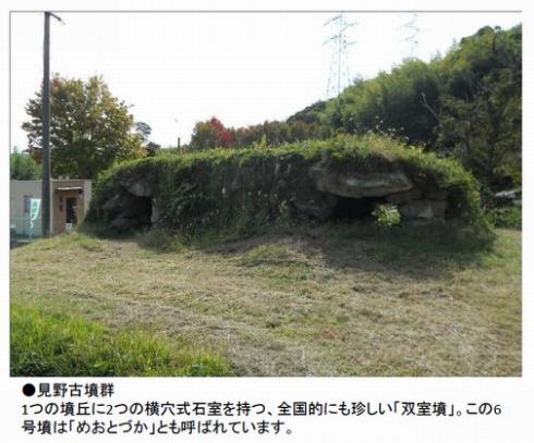 見野古墳群(兵庫県姫路市)