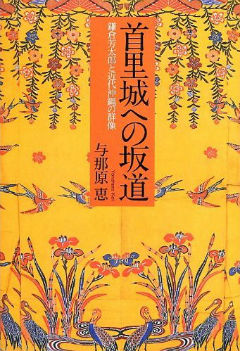 『首里城への坂道:鎌倉芳太郎と近代沖縄の群像』