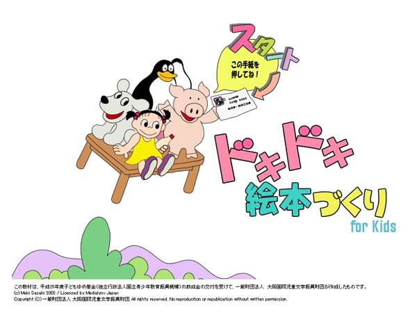 Webサイト「ドキドキ絵本づくりfor kids」
