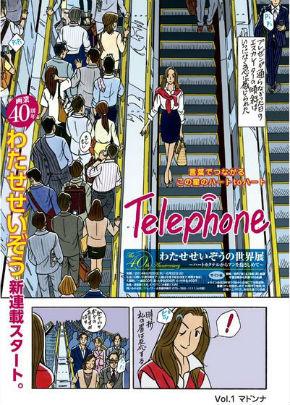 『Telephone』