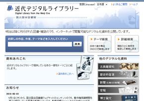 「近代デジタルライブラリー」トップページ
