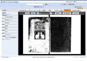 「近代デジタルライブラリー」のビューワで「吾輩ハ猫デアル. 上」を表示