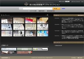 「国立国会図書館デジタルコレクション」トップページ