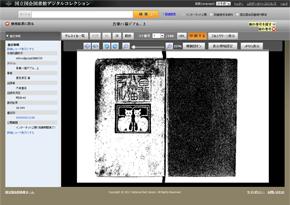 「国立国会図書館デジタルコレクション」のビューワで「吾輩ハ猫デアル. 上」を表示