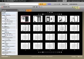 書誌情報を詳細レコード表示にし、サムネイル一覧にした状態