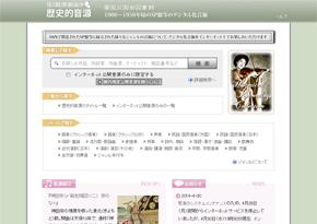 「歴史的音源(れきおん)」トップページ
