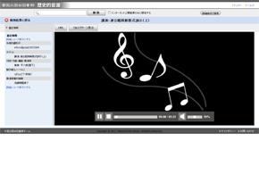 著作権・著作隣接権の保護期間が満了している音源はサイト上でそのまま再生できる