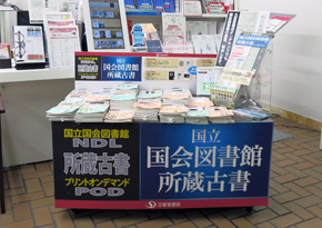 三省堂の「NDL所蔵古書POD」