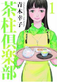 『茶柱倶楽部』(青木幸子/芳文社)