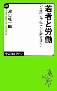 外国から日本の新卒採用が奇異の目で見られるワケ