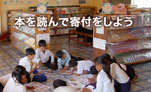 「本を読んで寄付をしよう」イベント