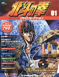 北斗の拳DVDコレクション