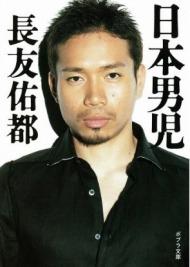 ワールドカップ日本代表メンバーの書いた本をチェックしてみた