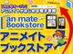 アニメイトの電子書店「アニメイトブックストア」7月上旬にオープン