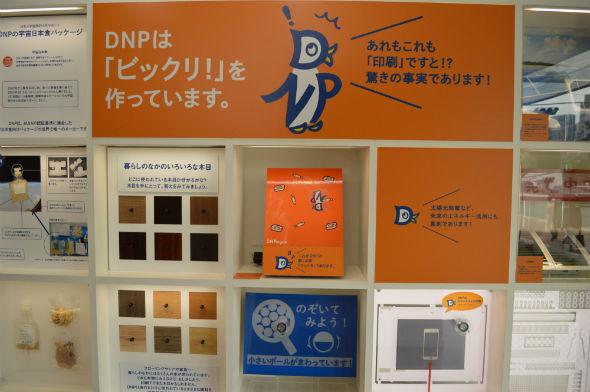 DNPの印刷技術を間近で見られたり