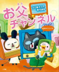 『タロ猫さんの育児通信 お父チャンネル』