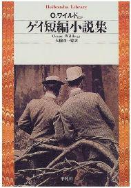 ゲイ 向け 小説