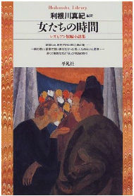 『女たちの時間—レズビアン短編小説集 』