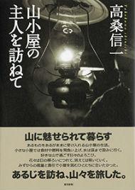 『山小屋の主人を訪ねて』(高桑信一/東京新聞出版局)
