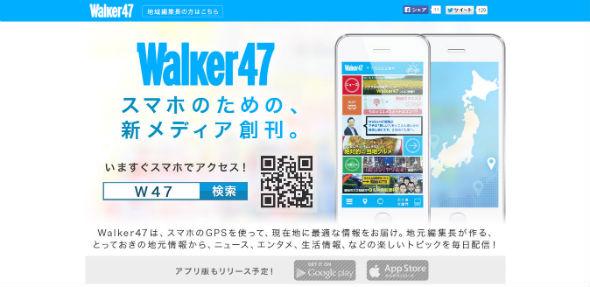 Walker47 PCサイト