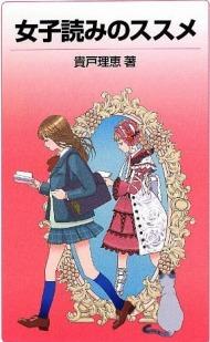 女性が書いた女の子が主人公の小説を大解剖